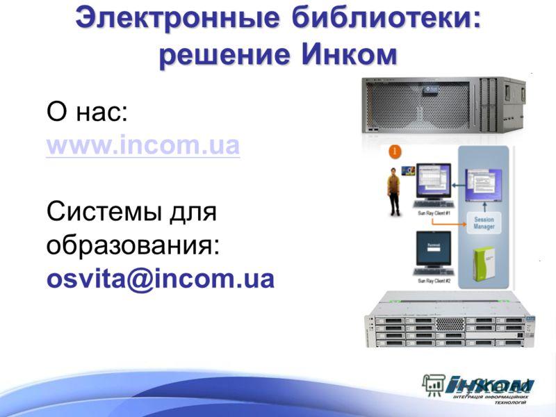 Электронные библиотеки: решение Инком О нас: www.incom.ua Системы для образования: osvita@incom.ua