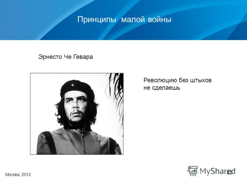 22 Москва, 2012 Эрнесто Че Гевара Принципы малой войны Революцию без штыков не сделаешь