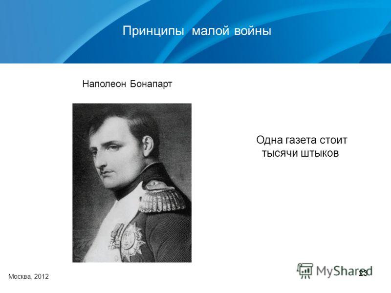 23 Москва, 2012 Наполеон Бонапарт Принципы малой войны Одна газета стоит тысячи штыков