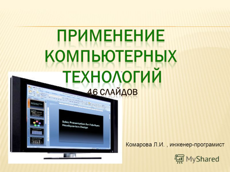 Комарова Л.И., инженер-програмист