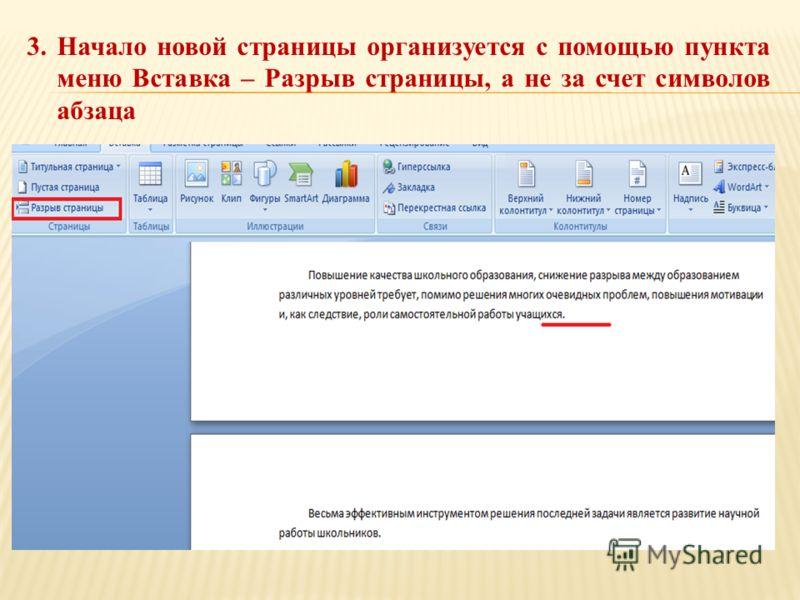 3. Начало новой страницы организуется с помощью пункта меню Вставка – Разрыв страницы, а не за счет символов абзаца