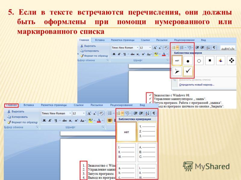5. Если в тексте встречаются перечисления, они должны быть оформлены при помощи нумерованного или маркированного списка