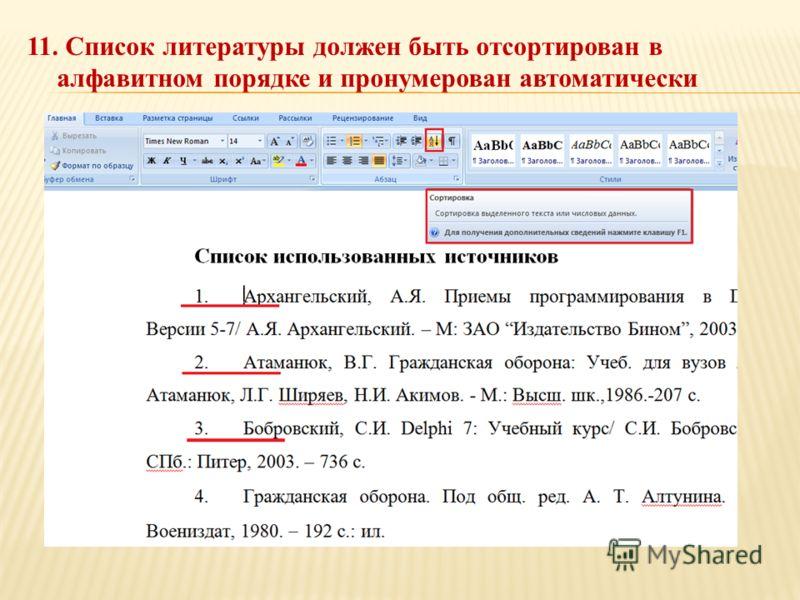 11. Список литературы должен быть отсортирован в алфавитном порядке и пронумерован автоматически