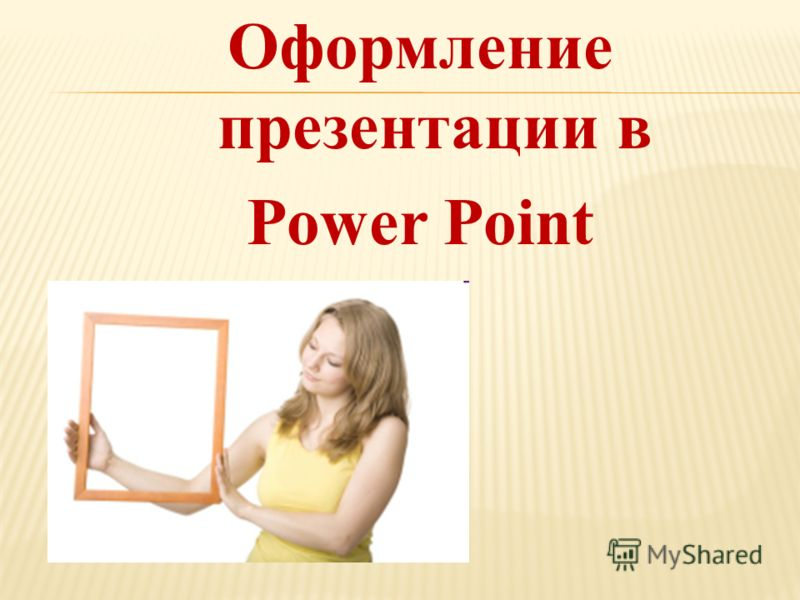 Оформление презентации в Power Point