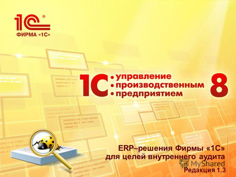 ERP–решения Фирмы «1С» для целей внутреннего аудита Редакция 1.3