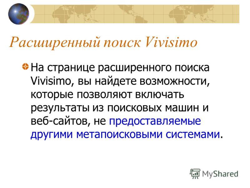 Vivisimo vivisimo.com Ссылка для предпросмотра