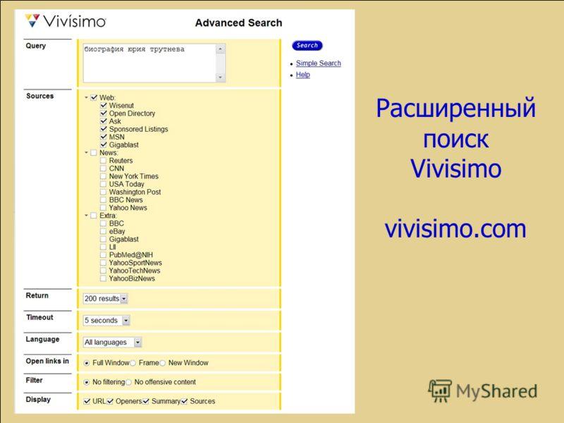 Расширенный поиск Vivisimo Так, например, вы можете задать поиск сайтов новостей, таких как CNN, NY Times, USA Today, Reuters, BBC и др. Вы можете также использовать результаты специализированных поисковых машин, таких как поисковая машина портала пр