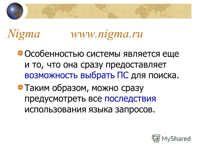Nigma www.nigma.ru