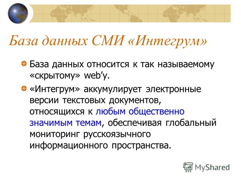 База данных СМИ «Интегрум» Компания «Интегрум» располагает крупнейшим в мире электронным архивом русскоязычных документов, который формируется на основе открытых источников информации – центральных и региональных СМИ, аналитических исследований и обз