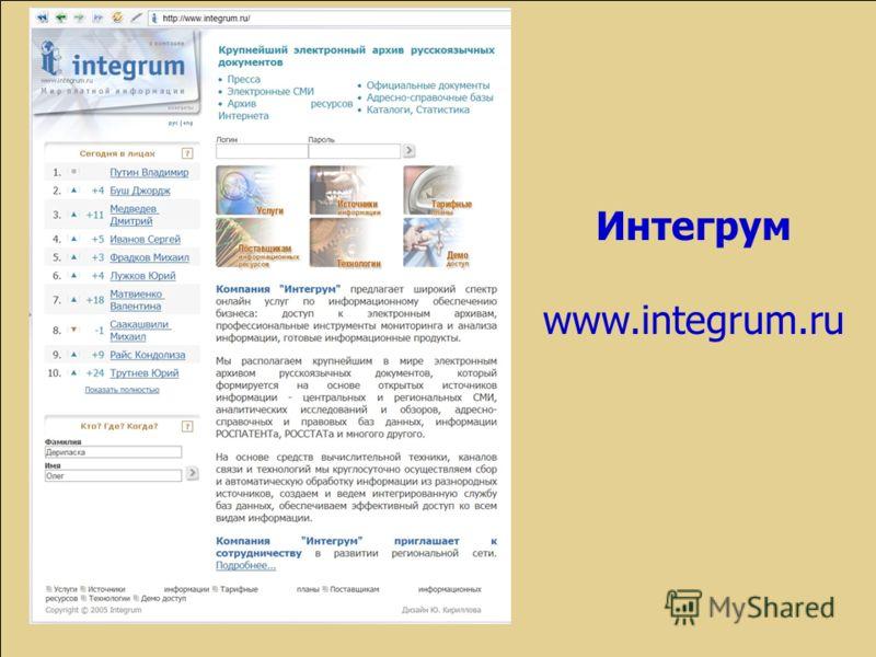 База данных СМИ «Интегрум» База данных относится к так называемому «скрытому» webу. «Интегрум» аккумулирует электронные версии текстовых документов, относящихся к любым общественно значимым темам, обеспечивая глобальный мониторинг русскоязычного инфо