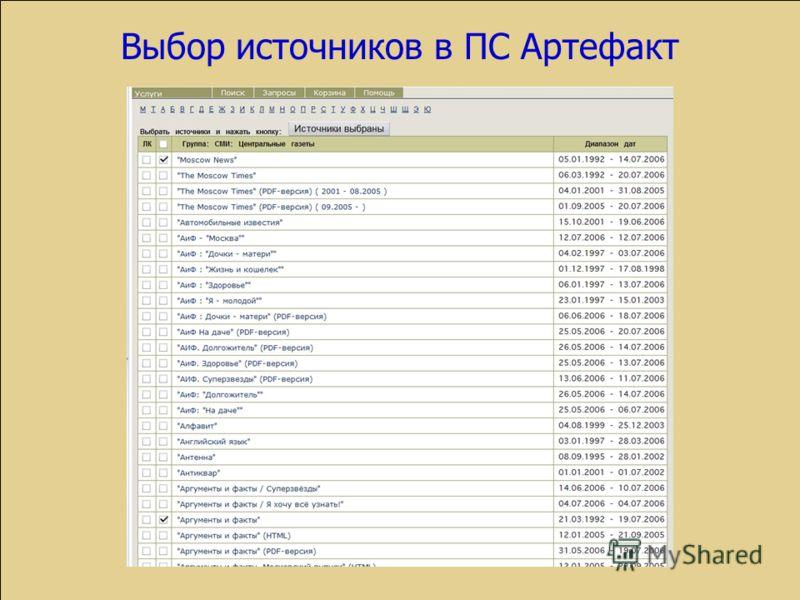 Источники в ПС Артефакт Вы можете выбрать конкретные источники информации, а не группу целиком. Таким образом можно производить поиск даже по одному источнику!