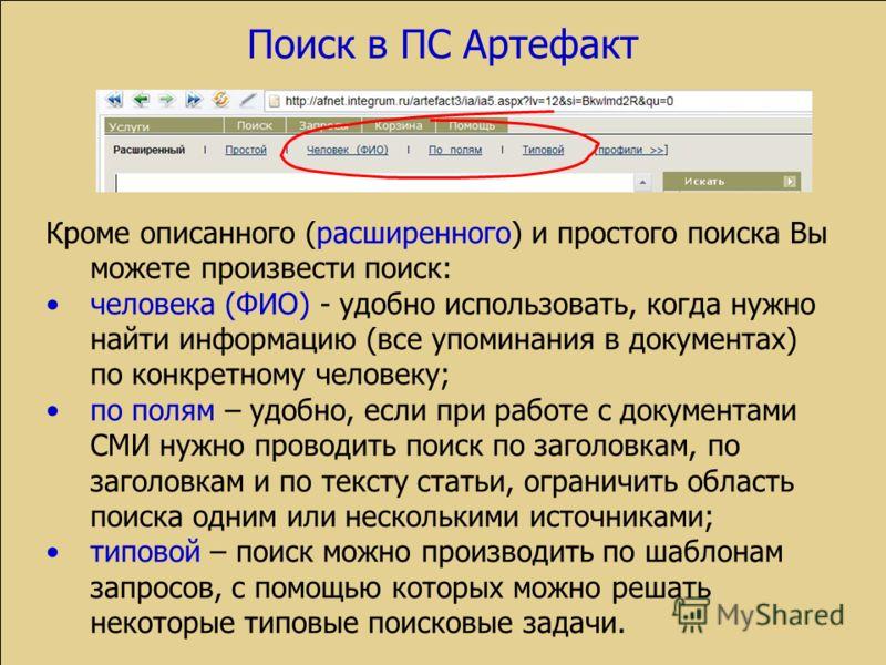 Раздел «Корзина» доступна в любом окне поиска. Этот раздел предназначен для хранения найденных документов, последующего архивирования подборок и экспорта архива, в том числе по электронной почте. С помощью «Корзины» Вы можете собрать отобранные докум