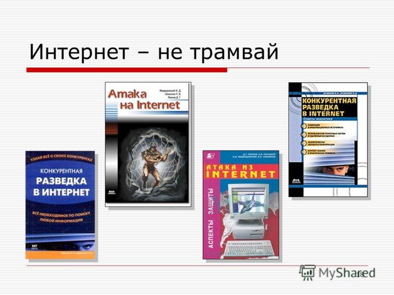 18 Интернет – не трамвай