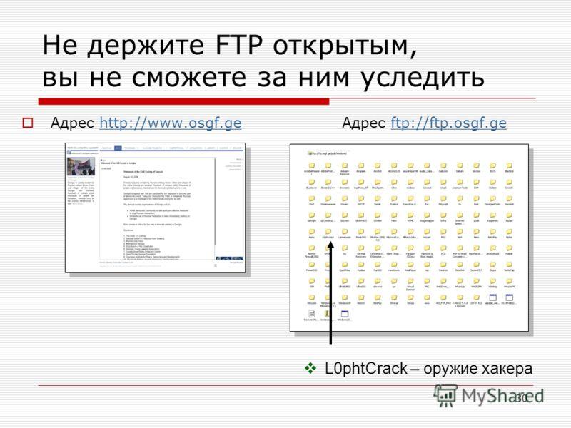 30 Не держите FTP открытым, вы не сможете за ним уследить L0phtCrack – оружие хакера Адрес http://www.osgf.ge Адрес ftp://ftp.osgf.gehttp://www.osgf.geftp://ftp.osgf.ge