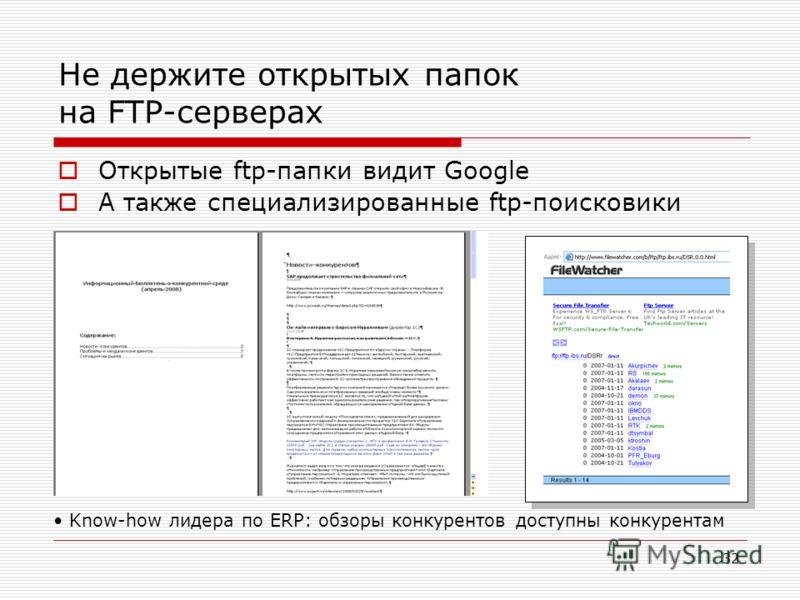 32 Не держите открытых папок на FTP-серверах Открытые ftp-папки видит Google А также специализированные ftp-поисковики Know-how лидера по ERP: обзоры конкурентов доступны конкурентам