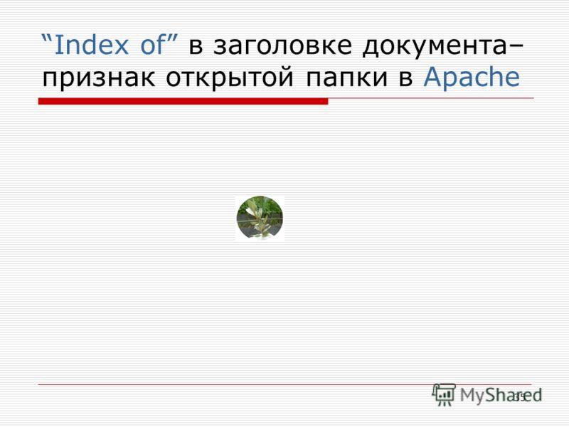 35 Index of в заголовке документа– признак открытой папки в Apache