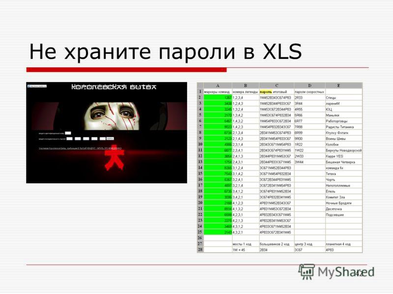 42 Не храните пароли в XLS