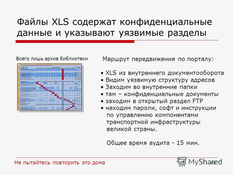 48 Файлы XLS содержат конфиденциальные данные и указывают уязвимые разделы Всего лишь архив библиотеки Маршрут передвижения по порталу: XLS из внутреннего документооборота Видим уязвимую структуру адресов Заходим во внутренние папки там – конфиденциа