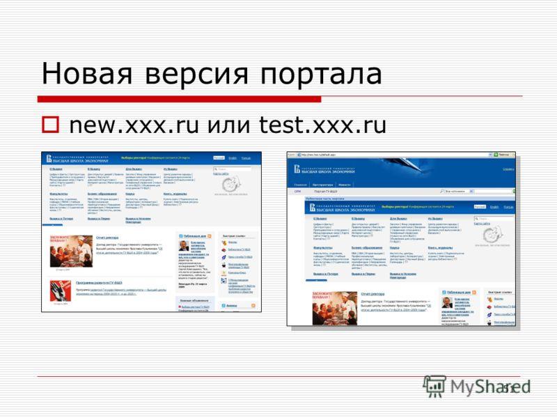 51 Новая версия портала new.xxx.ru или test.xxx.ru