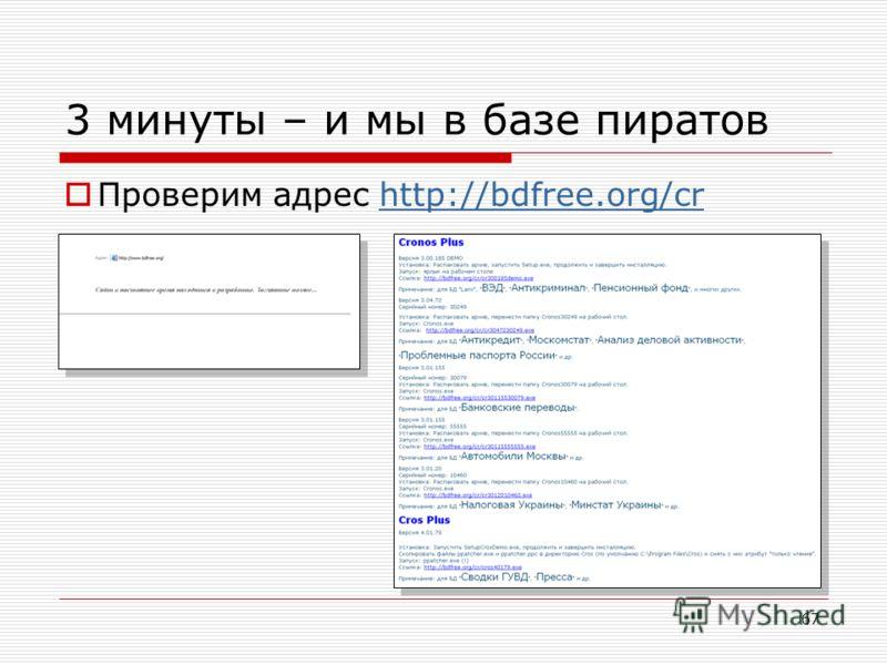 67 3 минуты – и мы в базе пиратов Проверим адрес http://bdfree.org/crhttp://bdfree.org/cr