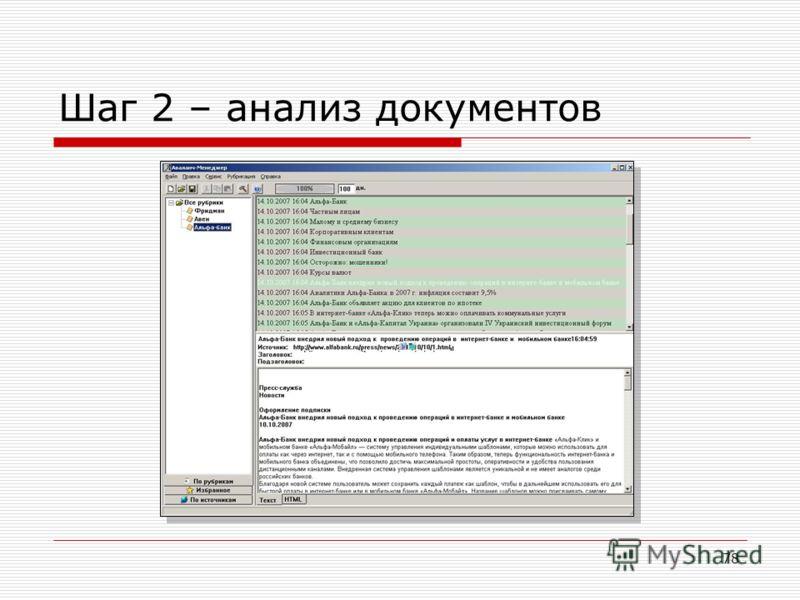 78 Шаг 2 – анализ документов
