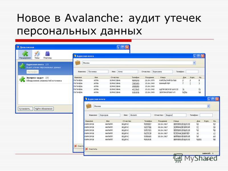 84 Новое в Avalanche: аудит утечек персональных данных