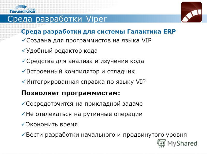 Среда разработки Viper Создана для программистов на языка VIP Удобный редактор кода Средства для анализа и изучения кода Встроенный компилятор и отладчик Интегрированная справка по языку VIP Позволяет программистам: Сосредоточится на прикладной задач