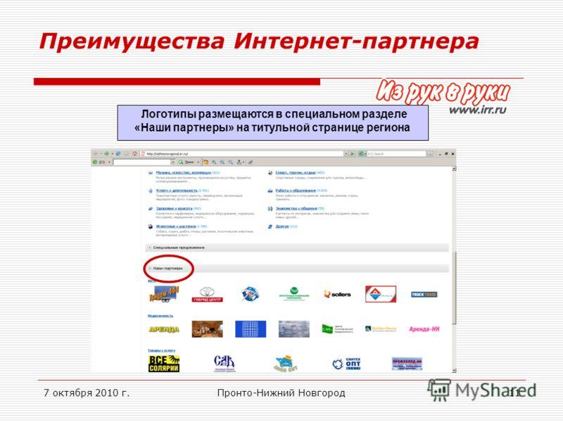 7 октября 2010 г.Пронто-Нижний Новгород11 Преимущества Интернет-партнера Логотипы размещаются в специальном разделе «Наши партнеры» на титульной странице региона