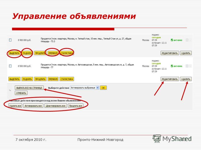 7 октября 2010 г.Пронто-Нижний Новгород13 Управление объявлениями