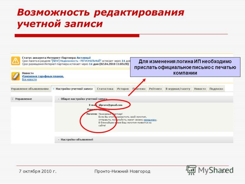 7 октября 2010 г.Пронто-Нижний Новгород17 Возможность редактирования учетной записи Для изменения логина ИП необходимо прислать официальное письмо с печатью компании