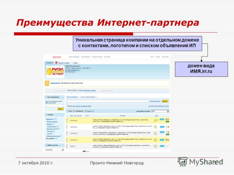 7 октября 2010 г.Пронто-Нижний Новгород5 Преимущества Интернет-партнера Уникальная страница компании на отдельном домене с контактами, логотипом и списком объявлений ИП домен вида ИМЯ.irr.ru