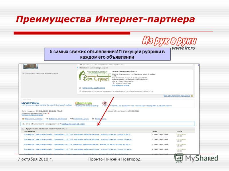 7 октября 2010 г.Пронто-Нижний Новгород8 Преимущества Интернет-партнера 5 самых свежих объявлений ИП текущей рубрики в каждом его объявлении