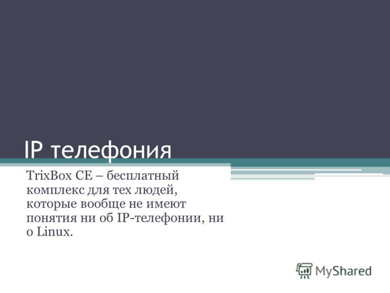 IP телефония TrixBox CE – бесплатный комплекс для тех людей, которые вообще не имеют понятия ни об IP-телефонии, ни о Linux.