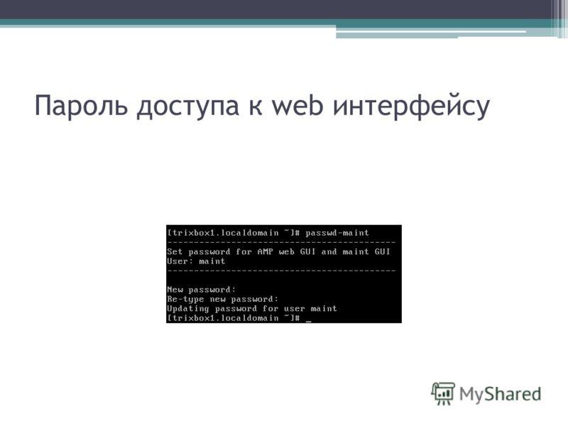 Пароль доступа к web интерфейсу