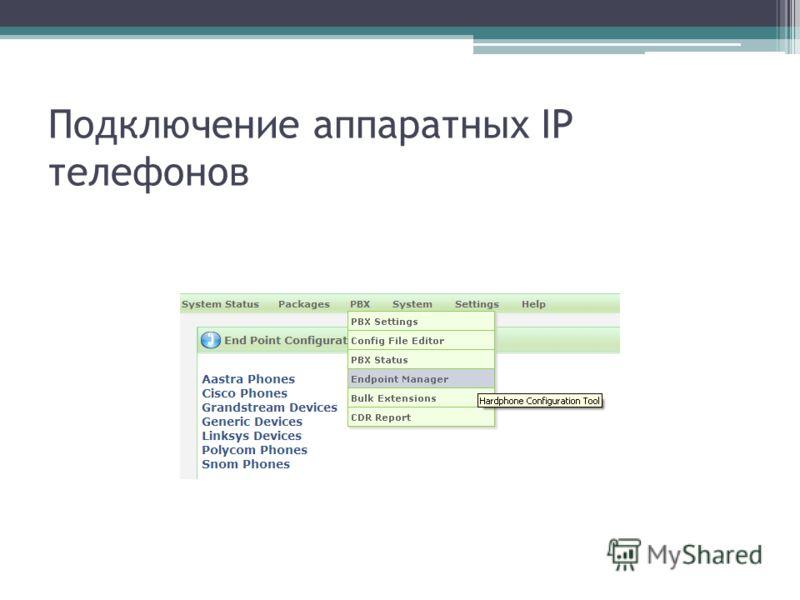 Подключение аппаратных IP телефонов