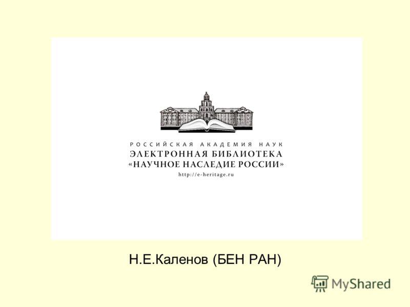 Н.Е.Каленов (БЕН РАН)