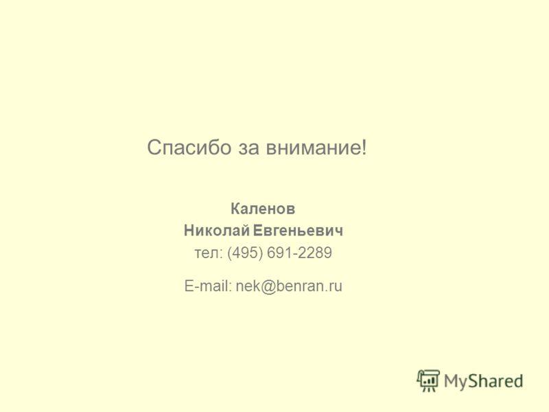Спасибо за внимание! Каленов Николай Евгеньевич тел: (495) 691-2289 E-mail: nek@benran.ru