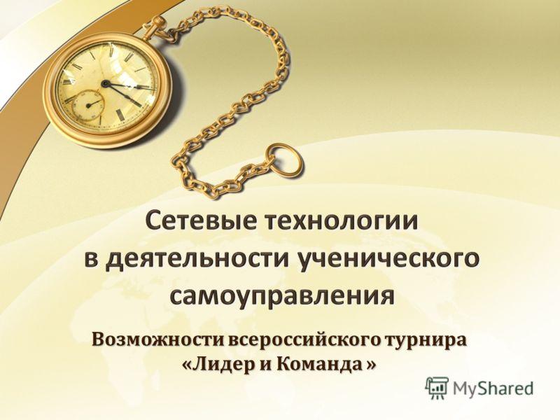 Возможности всероссийского турнира «Лидер и Команда »