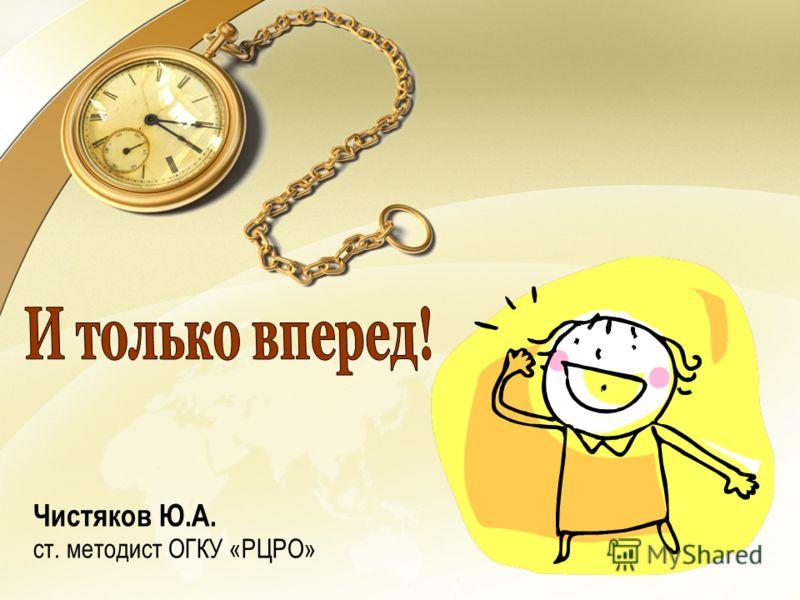 Чистяков Ю.А. ст. методист ОГКУ «РЦРО»