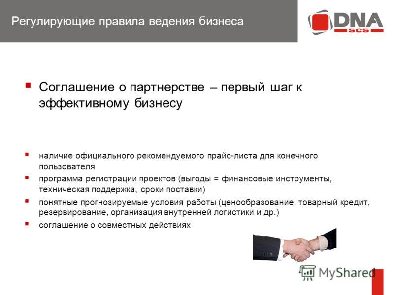 Регулирующие правила ведения бизнеса Соглашение о партнерстве – первый шаг к эффективному бизнесу наличие официального рекомендуемого прайс-листа для конечного пользователя программа регистрации проектов (выгоды = финансовые инструменты, техническая