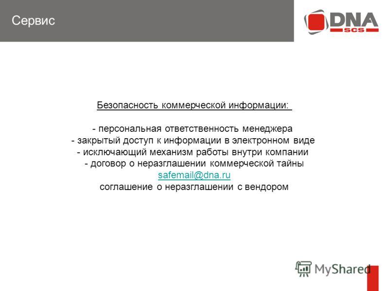 Сервис Безопасность коммерческой информации: - персональная ответственность менеджера - закрытый доступ к информации в электронном виде - исключающий механизм работы внутри компании - договор о неразглашении коммерческой тайны safemail@dna.ru соглаше
