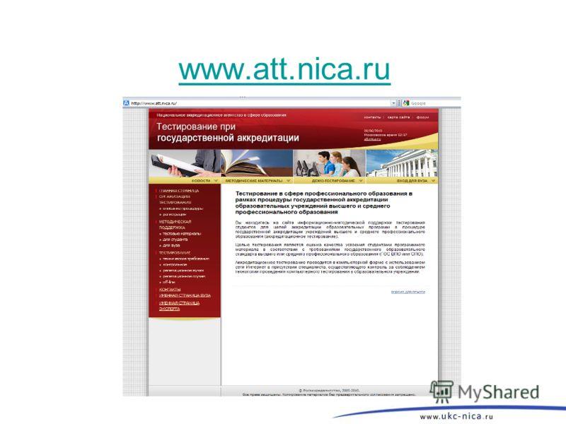 www.att.nica.ru 25