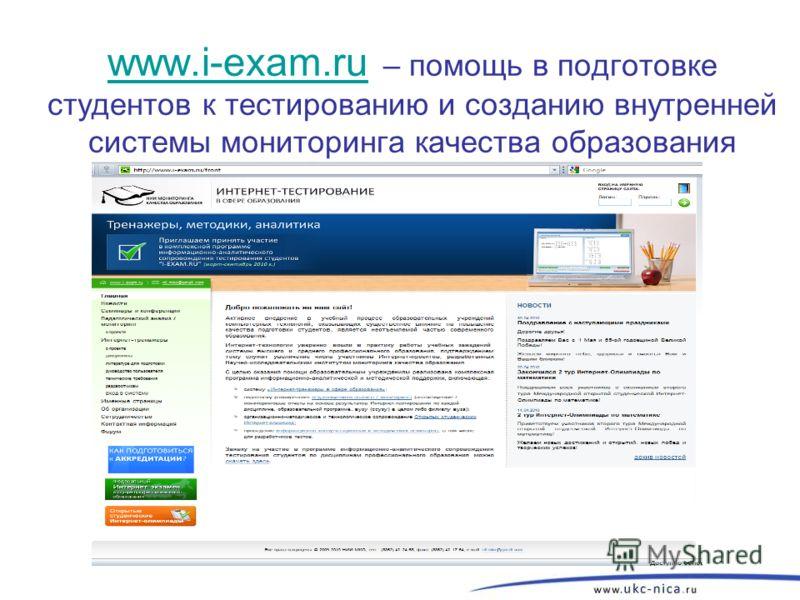 www.i-exam.ruwww.i-exam.ru – помощь в подготовке студентов к тестированию и созданию внутренней системы мониторинга качества образования 30