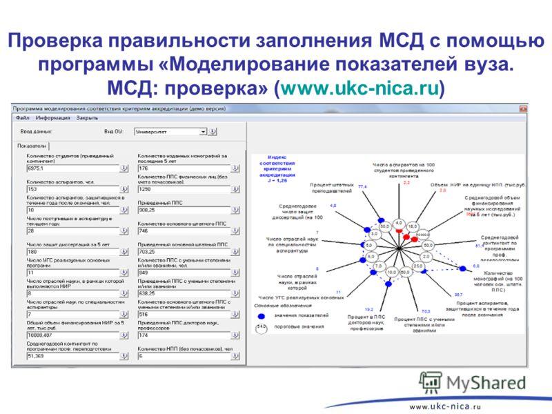 Проверка правильности заполнения МСД с помощью программы «Моделирование показателей вуза. МСД: проверка» (www.ukc-nica.ru) 4