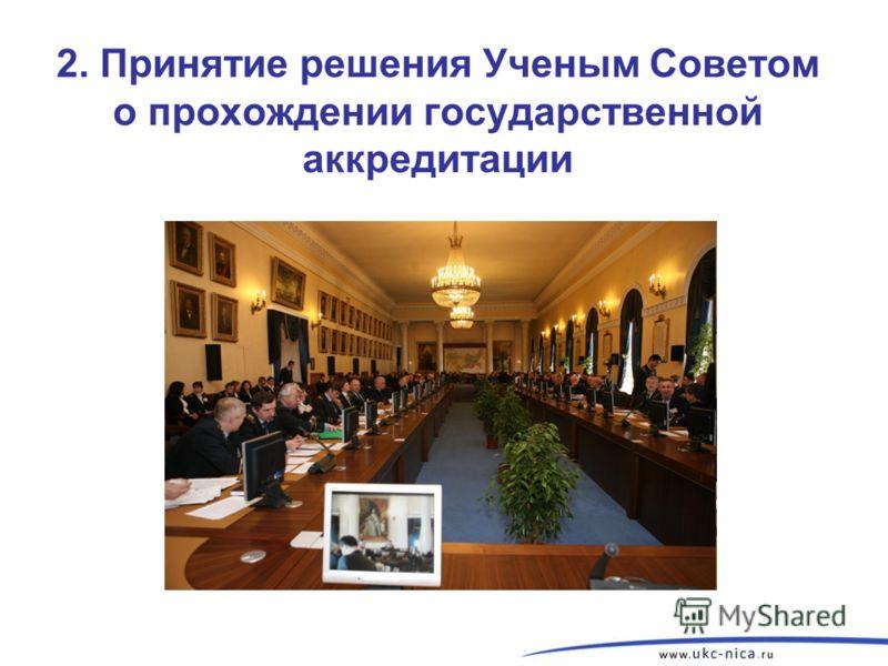 2. Принятие решения Ученым Советом о прохождении государственной аккредитации