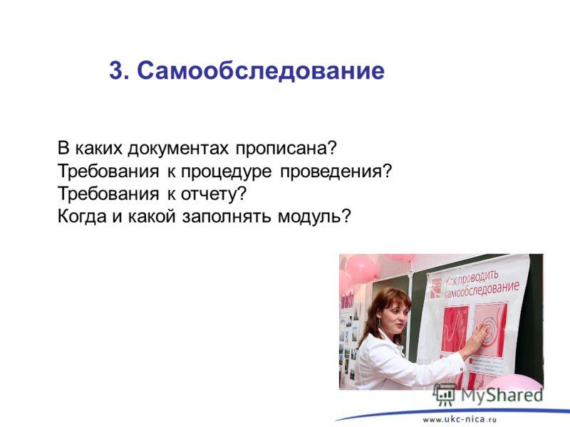 3. Самообследование В каких документах прописана? Требования к процедуре проведения? Требования к отчету? Когда и какой заполнять модуль? 18