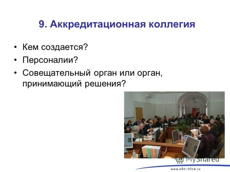 9. Аккредитационная коллегия Кем создается? Персоналии? Совещательный орган или орган, принимающий решения? 50