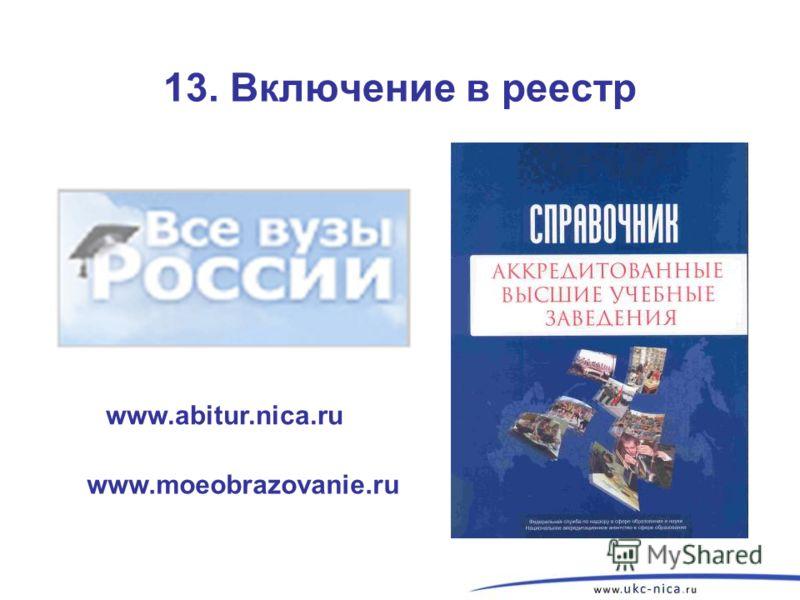 13. Включение в реестр www.abitur.nica.ru www.moeobrazovanie.ru 64