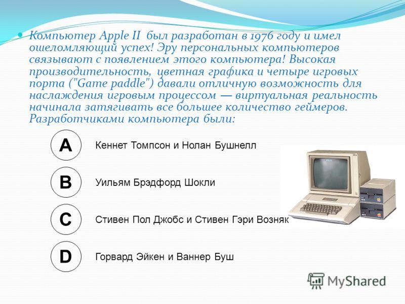 Компьютер Apple II был разработан в 1976 году и имел ошеломляющий успех! Эру персональных компьютеров связывают с появлением этого компьютера! Высокая производительность, цветная графика и четыре игровых порта (