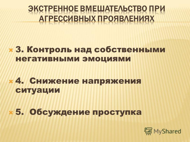 3. Контроль над собственными негативными эмоциями 4. Снижение напряжения ситуации 5. Обсуждение проступка